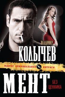 Колычев В.Г. - Мент без ценника обложка книги
