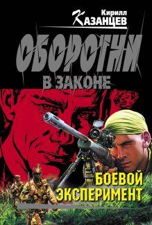 Казанцев К. - Боевой эксперимент обложка книги