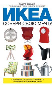 Дальвиг А. - ИКЕА: собери свою мечту. Как совместить ответственность и прибыль в одной компании обложка книги