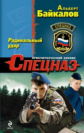 Радикальный удар Байкалов А.