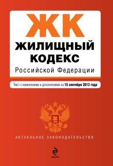 Обложка Жилищный кодекс Российской Федерации : текст с изм. и доп. на 15 сентября 2012 г.