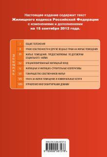 Обложка сзади Жилищный кодекс Российской Федерации : текст с изм. и доп. на 15 сентября 2012 г.