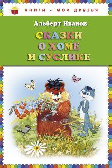 Сказки о Хоме и Суслике (ил. Г. Золотовской) (ст.кор) обложка книги