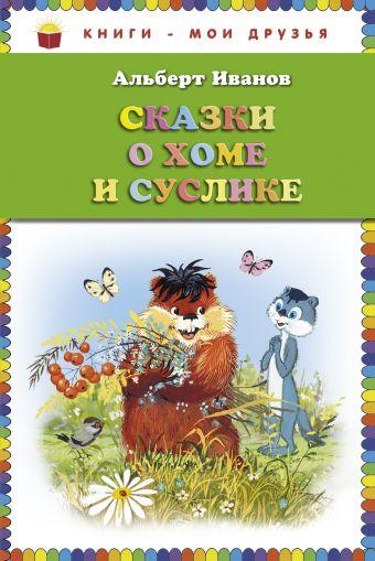 Сказки о Хоме и Суслике (ил. Г. Золотовской) (ст.кор) Иванов А.А.