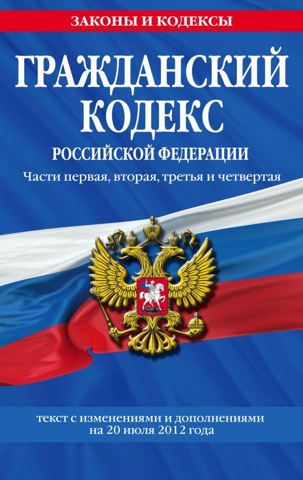 Россия, Нижегородская гражданское законодательство рф 2015 магазины данной