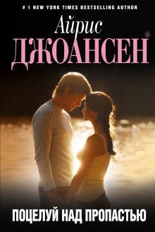 Обложка Поцелуй над пропастью Айрис Джоансен