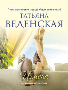 Веденская Т. - Измена в рамках приличий обложка книги
