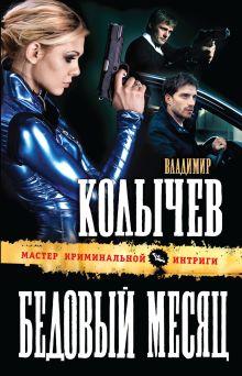 Колычев В.Г. - Бедовый месяц обложка книги