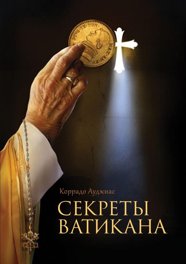 Секреты Ватикана Ауджиас К.