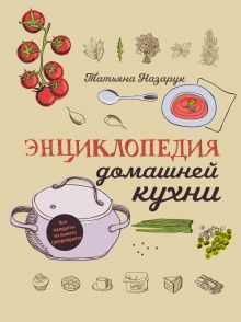 Обложка Энциклопедия домашней кухни (с рис) Татьяна Назарук