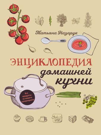 Энциклопедия домашней кухни (с рис) Назарук Т.В.