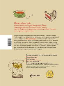 Обложка сзади Энциклопедия домашней кухни (с рис) Татьяна Назарук