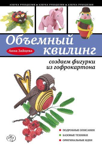 Объемный квилинг: создаем фигурки из гофрокартона Зайцева А.А.