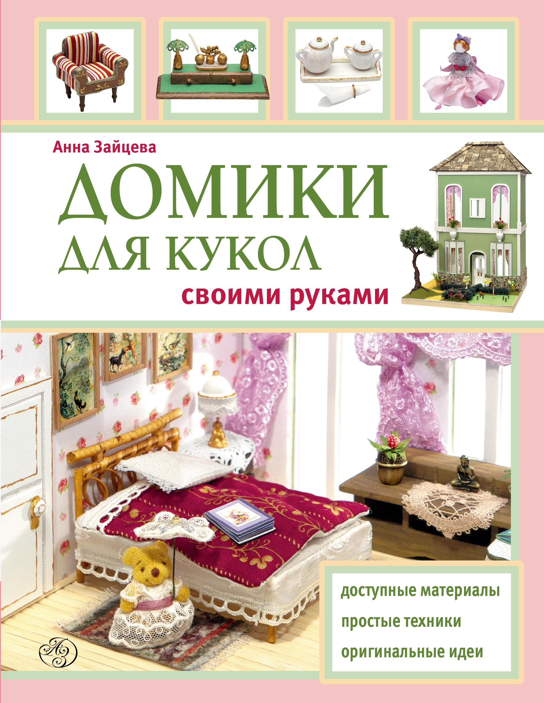 Домики для кукол своими руками ( Анна Зайцева  )