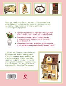 Обложка сзади Домики для кукол своими руками Анна Зайцева