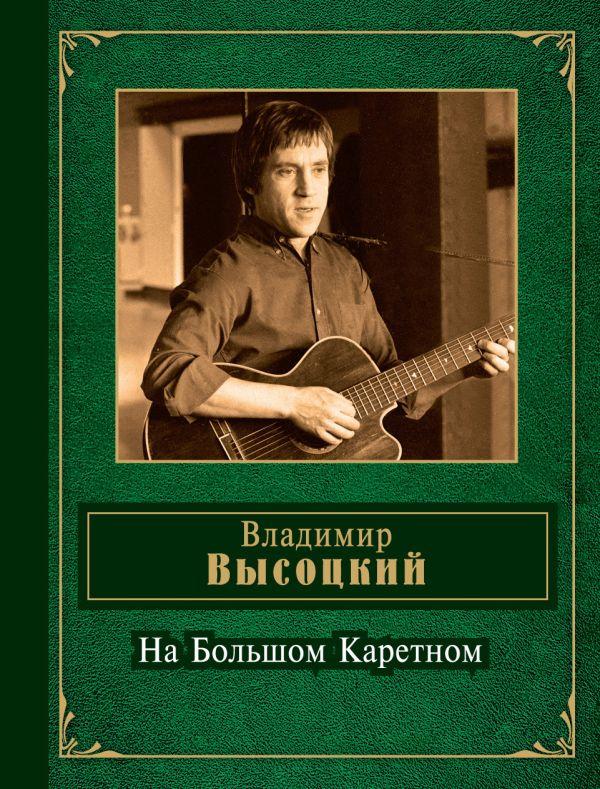 На Большом Каретном Высоцкий В.С.