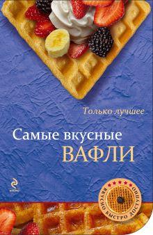 Савинова Н.А. - Самые вкусные вафли обложка книги