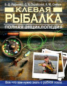 Клевая рыбалка. Полная энциклопедия (нов. оф.)