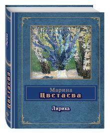 Цветаева М.И. - Лирика обложка книги
