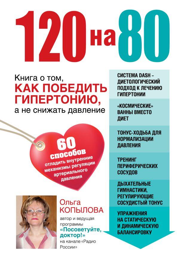 120 на 80. Книга о том, как победить гипертонию, а не снижать давление Копылова О.С.