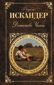 Детство Чика обложка книги