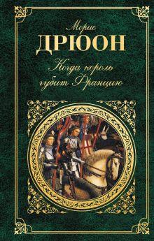 Когда король губит Францию обложка книги