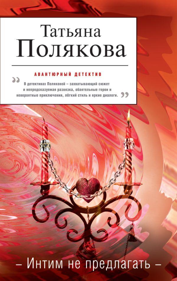 Интим не предлагать Полякова Т.В.