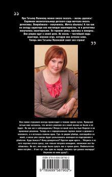Обложка сзади Фуршет для одинокой дамы Татьяна Полякова