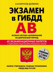 Экзамен в ГИБДД. Категории А, В. Особая система запоминания (с изменениями от 13 апреля 2012 года)