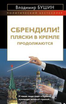 Бушин В.С. - Сбрендили! Пляски в Кремле продолжаются обложка книги