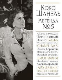 Яськов В.Г. - Коко Шанель. Легенда №5 обложка книги