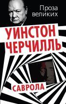 Черчилль У. - Саврола' обложка книги