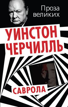 Черчилль У. - Саврола обложка книги
