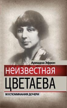 Эфрон А.С. - Неизвестная Цветаева. Воспоминания дочери обложка книги