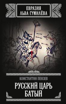 Пензев К.А. - Русский царь Батый обложка книги