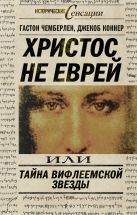 Чемберлен Г., Коннер Дж. - Христос не еврей, или Тайна Вифлиемской звезды' обложка книги