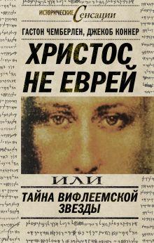 Христос не еврей, или Тайна Вифлиемской звезды обложка книги