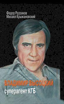 Владимир Высоцкий - суперагент КГБ обложка книги