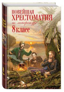 Новейшая хрестоматия по литературе: 8 класс. 3-е изд., испр. и доп.