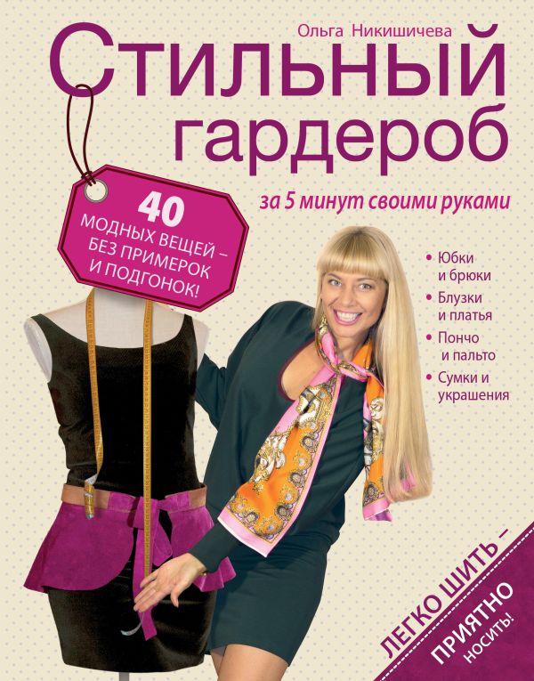Ольга никишичева скачать книгу