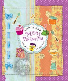 Савинова Н.А. - Мои рецепты (оформление 1) обложка книги
