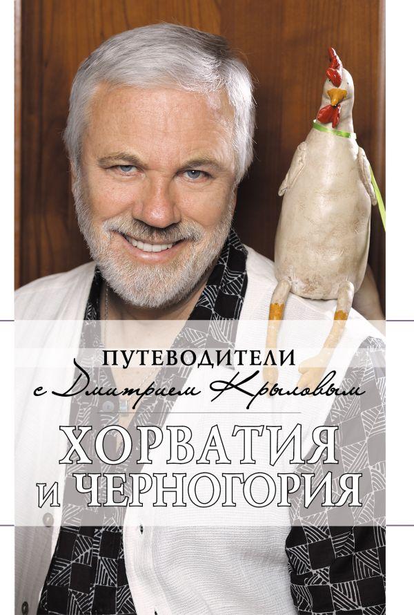 Хорватия и Черногория + (DVD)