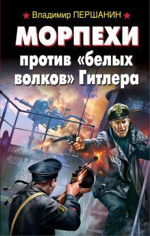 Першанин В.Н. - Морпехи против «белых волков» Гитлера обложка книги