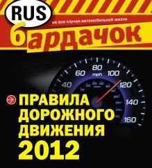 Правила дорожного движения 2012 (квадратный формат)