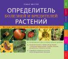 Шустер Т. - Определитель болезней и вредителей растений' обложка книги