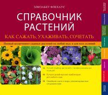 Флехаус Э. - Справочник растений. Как сажать, ухаживать, сочетать обложка книги