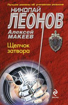 Леонов Н.И., Макеев А.В. - Щелчок затвора обложка книги