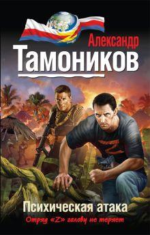 Тамоников А.А. - Психическая атака обложка книги