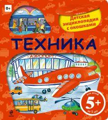 Корнева Т.А. - 5+ Техника. Детская энциклопедия с окошками обложка книги