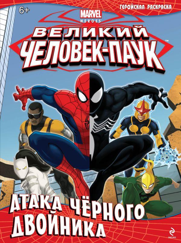 Книга Атака чёрного двойника Геройская раскраска купить ...